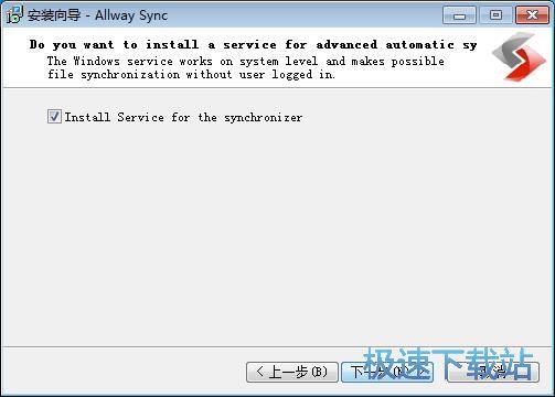 Allway Sync安装教程