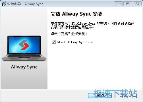 图:Allway Sync安装教程