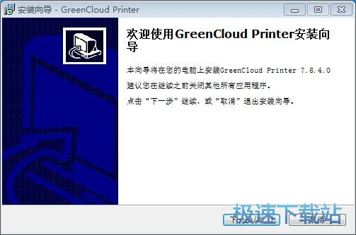 GreenCloud Printer安装教程