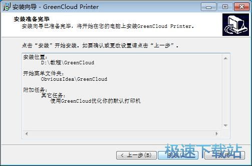 图:GreenCloud Printer安装教程