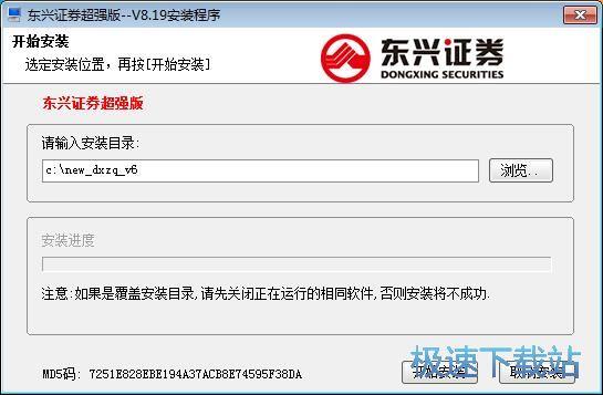 东兴证券超强版安装教程