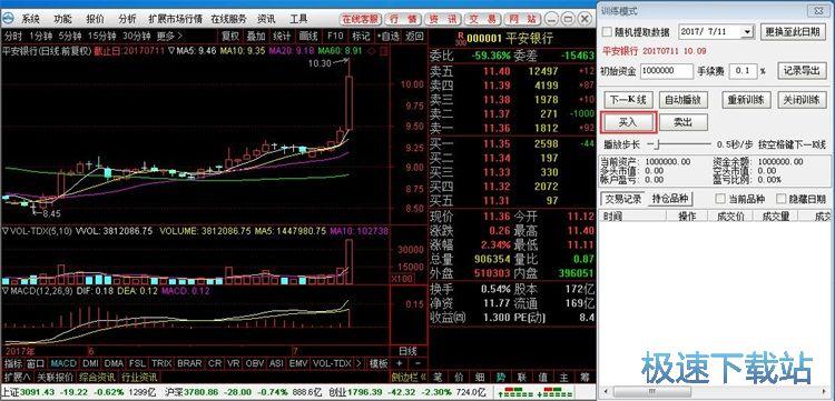 模拟股票交易教程