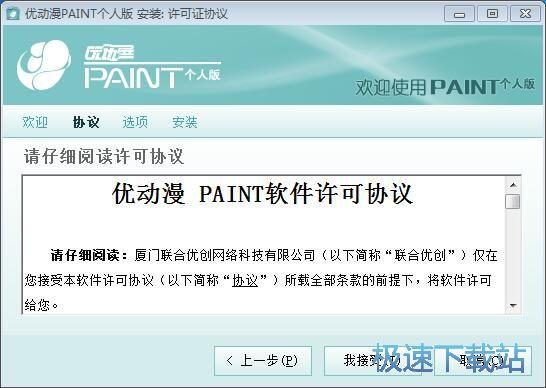 图:优动漫PAINT安装教程