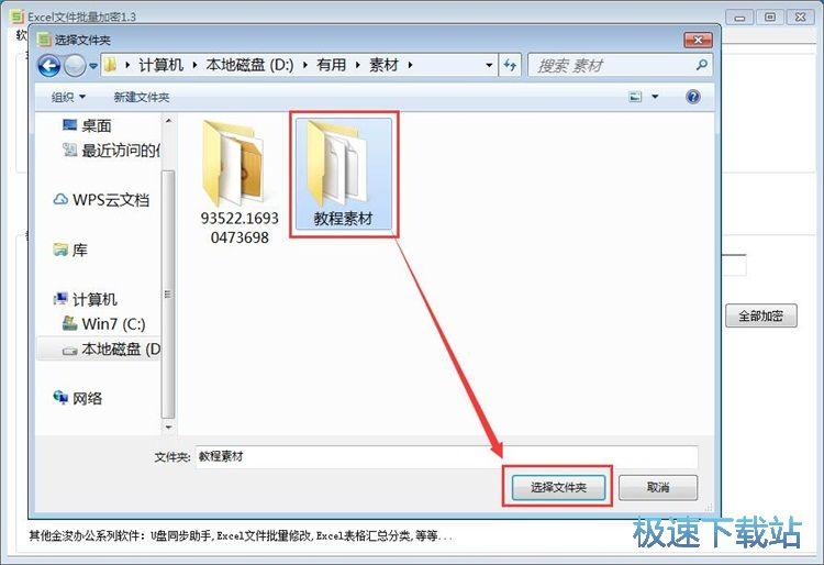 图:批量加密Excel文件教程