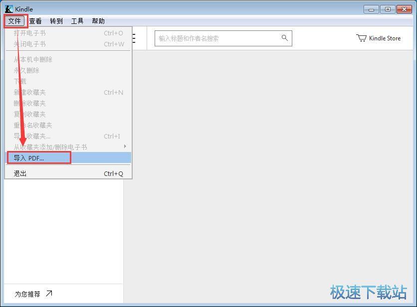 图:导入PDF阅读教程