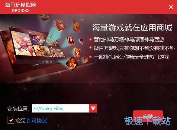 图:海马玩模拟器0.1评测