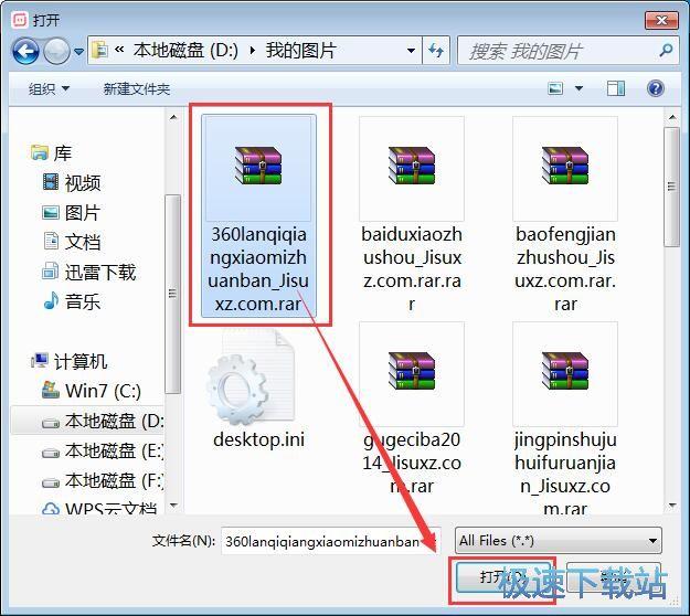 分享电脑本地文件教程