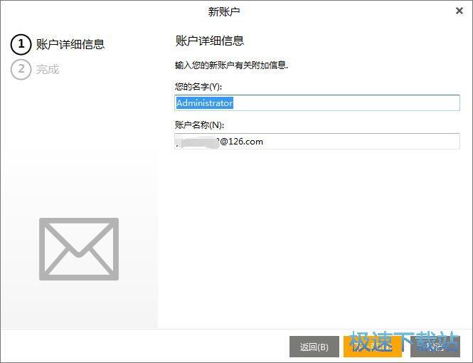 添加邮箱账号教程