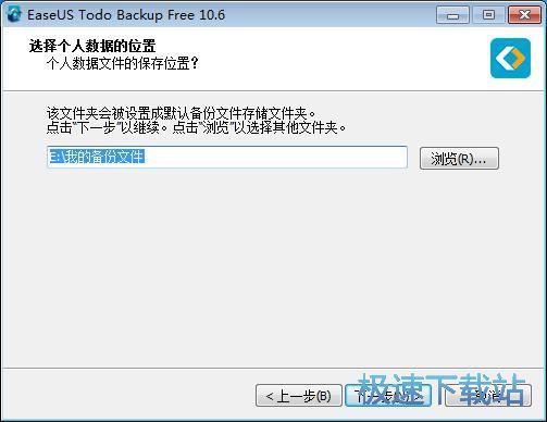 图:EaseUS Todo Backup安装教程