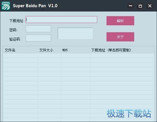 图:Super Baidu Pan安装教程