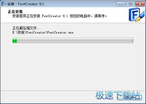 FontCreator安装教程
