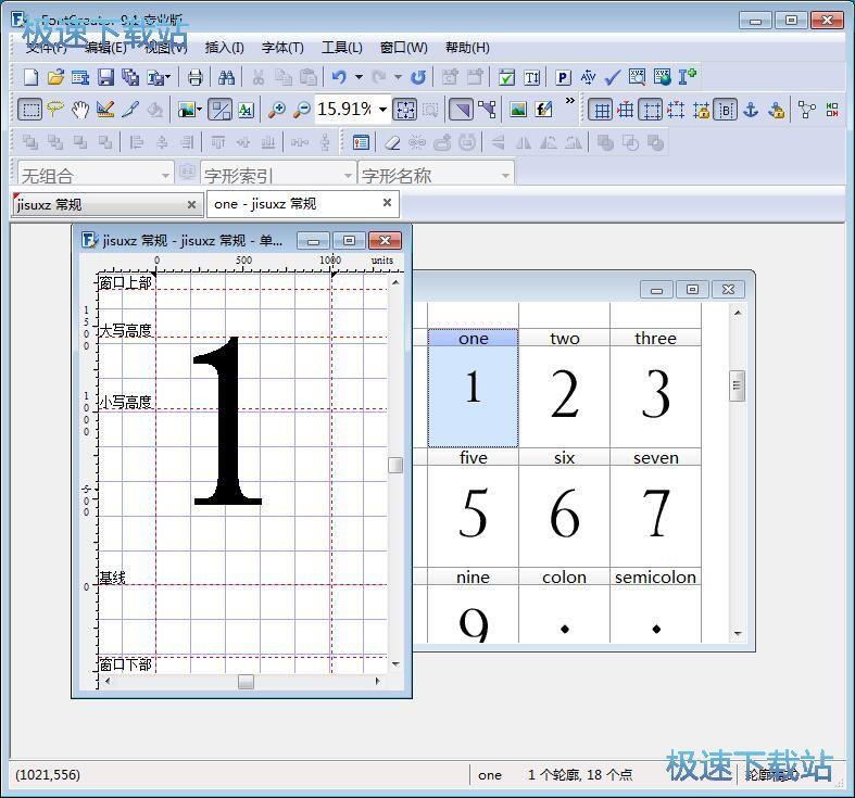 图:字体制作教程