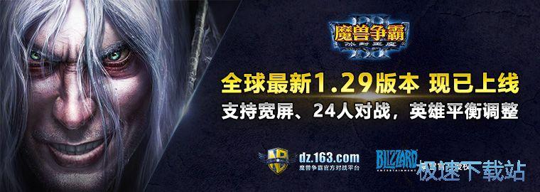 《魔兽争霸III》1.29版本正式上线!英雄平衡调整 缩略图