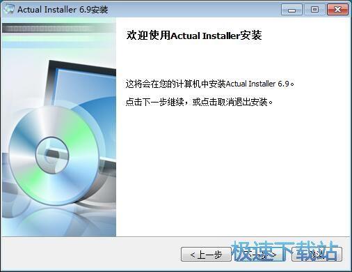 图:Actual Installer安装教程