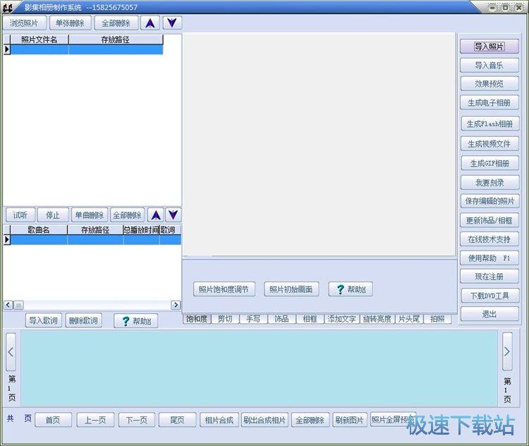 制作电子相册教程教程