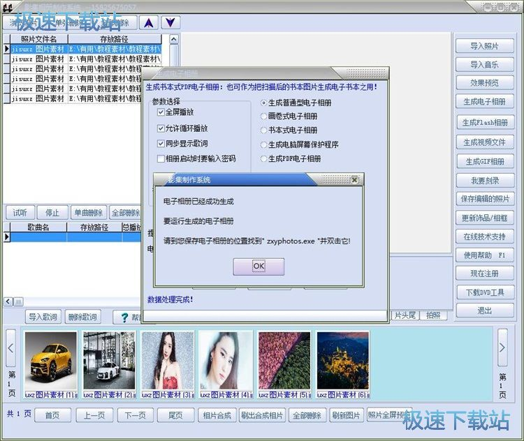 图:制作电子相册教程教程