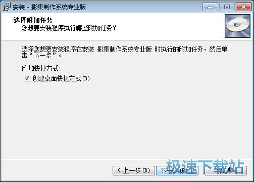 易达影集制作系统安装教程