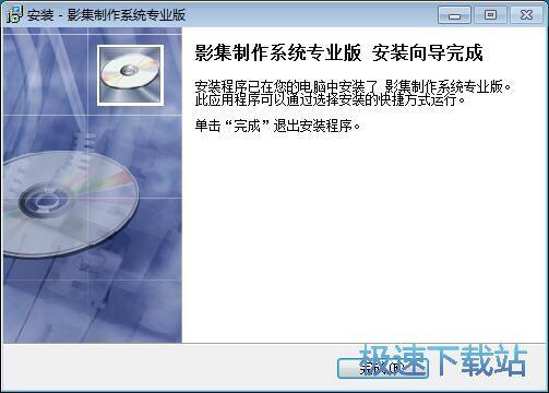 图:易达影集制作系统安装教程