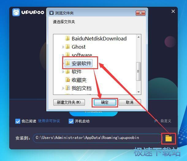 upupoo动态桌面安装教程