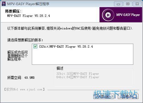 MPV-EASY Player安装教程