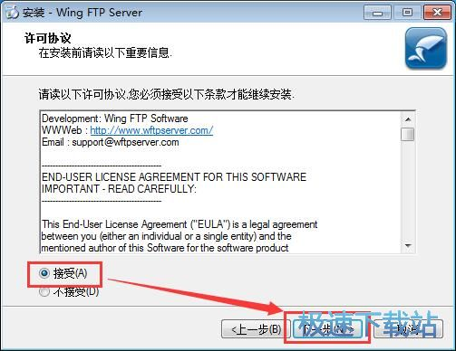 Wing FTP Server安装教程