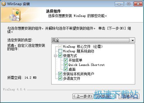 WinSnap安装教程