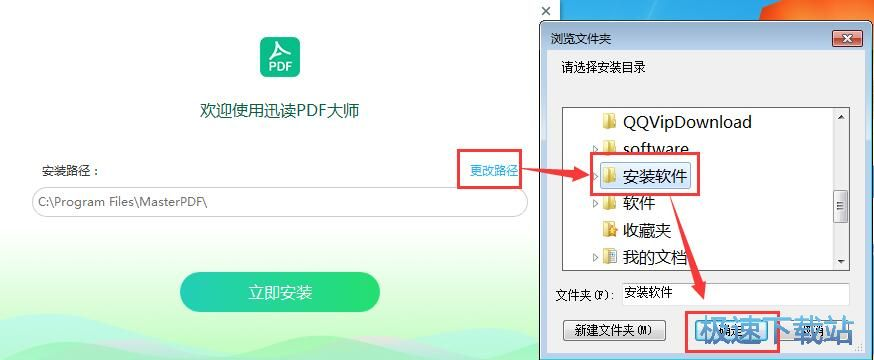 迅读PDF大师安装教程