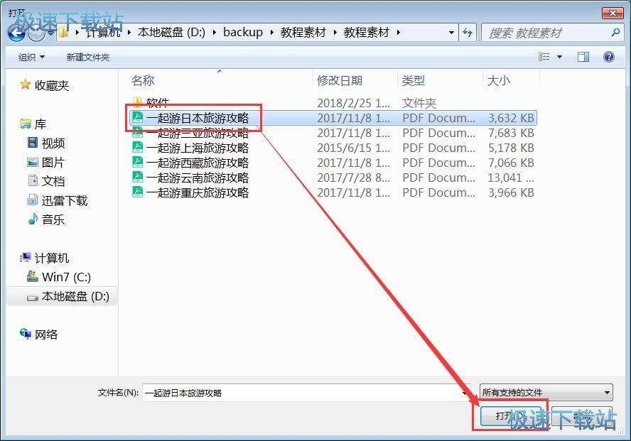 图:阅读本地PDF文档教程