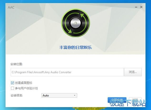 免�M全能音��l格式�D�Q器 Any Audio Converter 6.2�u�y �s略�D