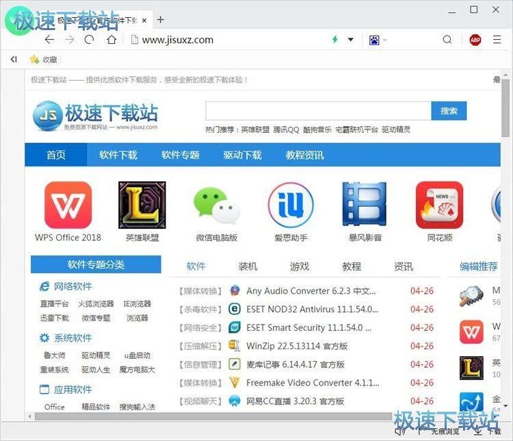 阿尔法安全法浏览器安装教程