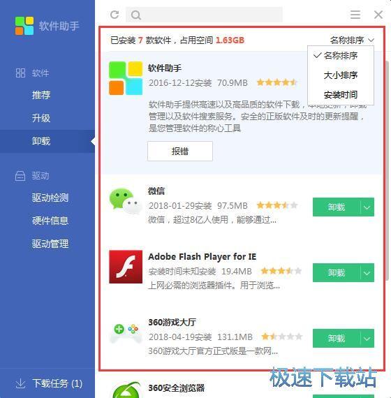 图:搜狗软件助手3.2评测