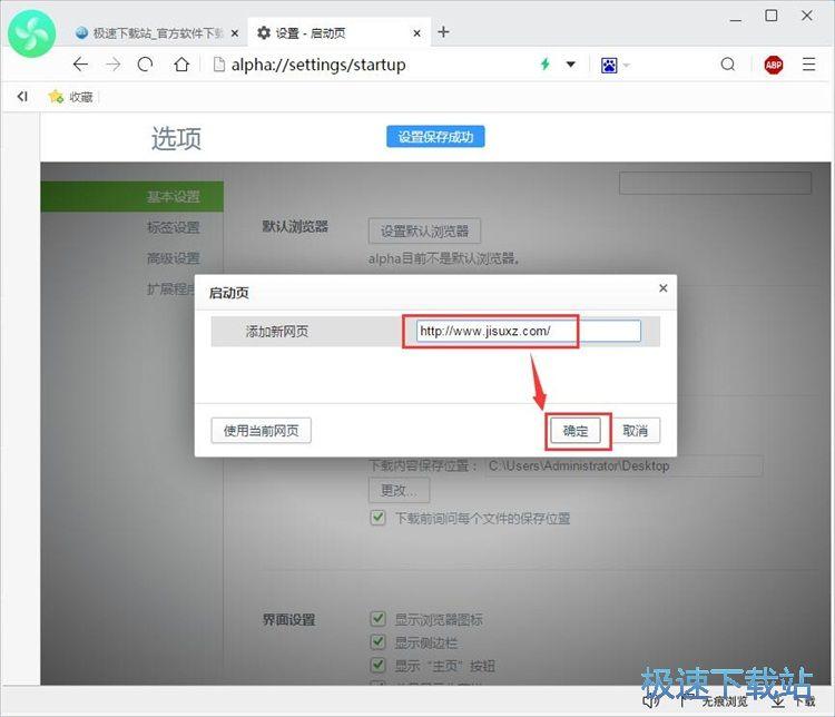 设置浏览器启动页教程