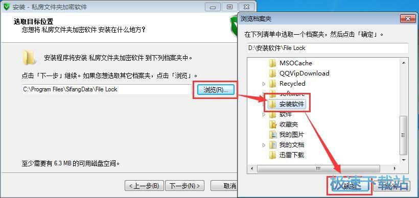 私房文件夹加密软件安装教程