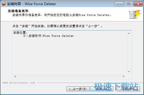 Wise Force Deleter安�b教程