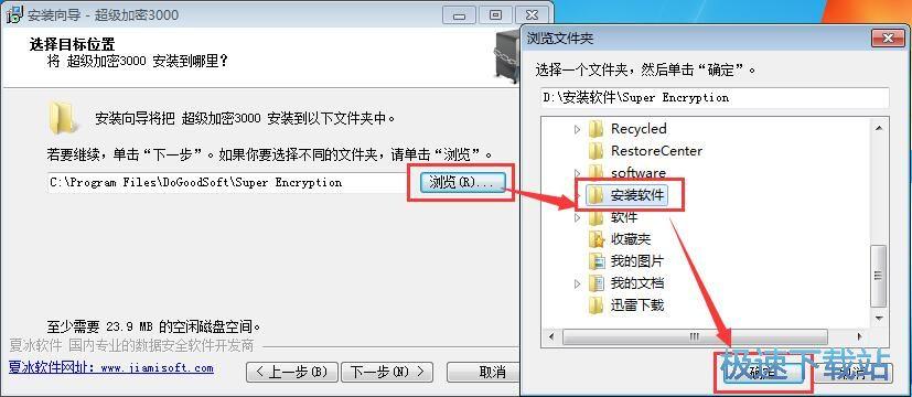 超级加密3000安装教程