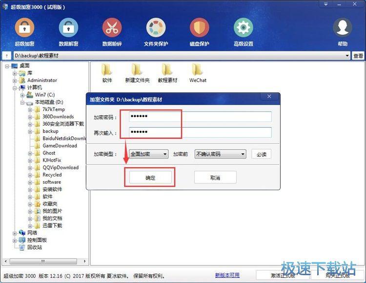 文件加密教程