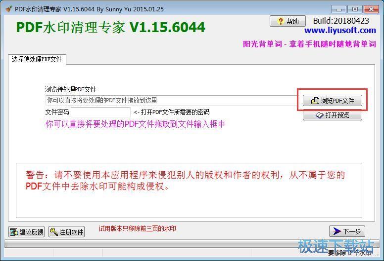 清除PDF文档水印教程