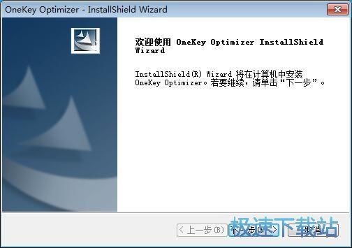 Onekey Optimizer安装教程