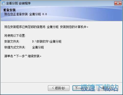 全衡分班软件安装教程