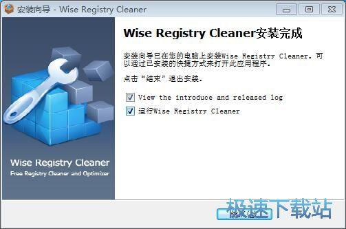 图:Wise Registry Cleaner 9.38评测