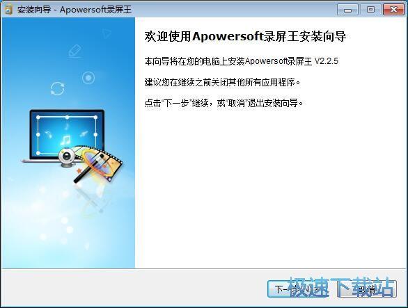 Apowersoft录屏王安装教程