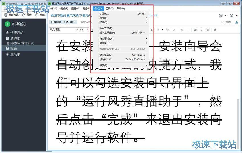 图:印象笔记6.1评测