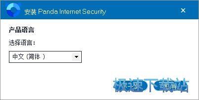 Panda Internet Security安装教程