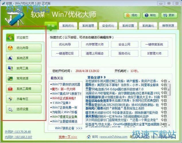 图:Win7优化大师1.8评测