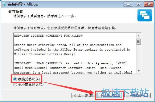 AllDup安装教程
