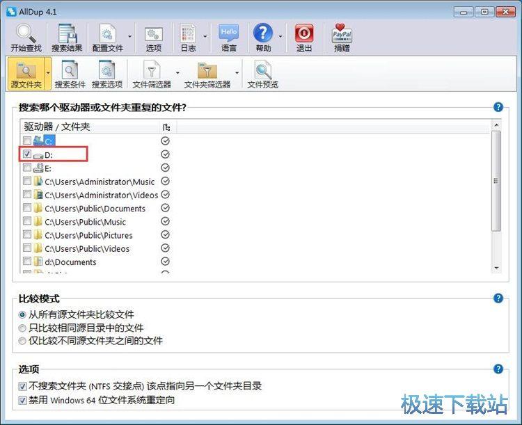 扫描清理重复文件教程