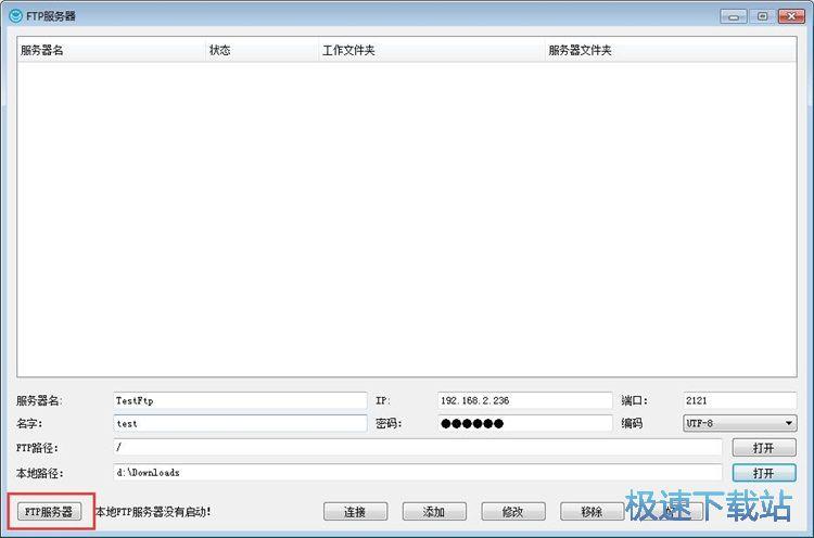 图:建立FTP服务器教程