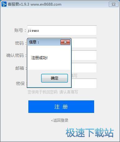 注册账号教程