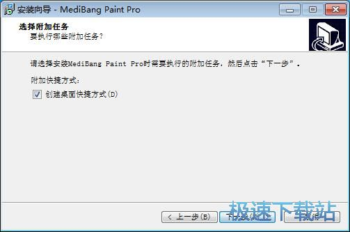 MediBang Paint安装教程