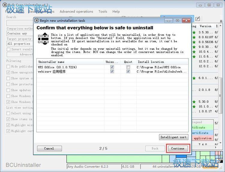 批量卸载软件教程